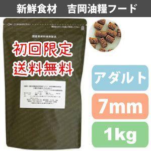 初回限定 以下条件で何袋でも送料無料 吉岡油糧×ペットネクスト 無添加オリジナルドッグフード アダルト・7mm・1kg  ドライフード|petnext