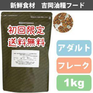 初回限定 以下条件で何袋でも送料無料 吉岡油糧×ペットネクスト 無添加オリジナルドッグフード アダルト・フレーク・1kg  ドライフード|petnext