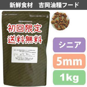 初回限定 以下条件で何袋でも送料無料 吉岡油糧×ペットネクスト 無添加オリジナルドッグフード シニア・5mm・1kg  ドライフード|petnext