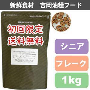 初回限定 以下条件で何袋でも送料無料 吉岡油糧×ペットネクスト 無添加オリジナルドッグフード シニア・フレーク・1kg  ドライフード|petnext