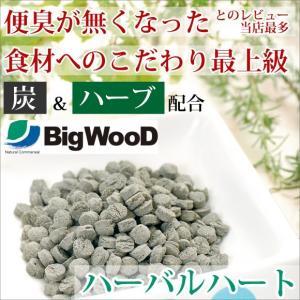 ビッグウッド ハーバルハート 5kg=2.5kg袋×2 炭とハーブ配合のドッグフード|petnext|02