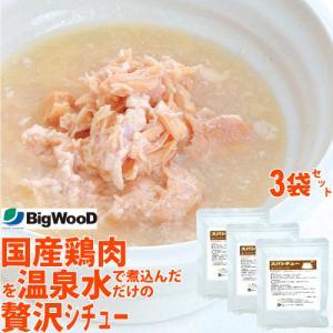 ビッグウッド スパシチュー 鶏ムネ肉の角切り 190g×3袋|petnext