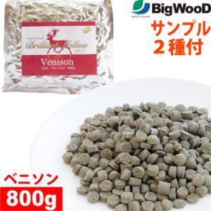 <2種類の国産フードサンプル付>ビッグウッド ブリリアントメロウ ベニソン 小粒 800g|petnext