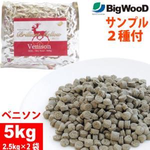 <2種類の国産フードサンプル付>ビッグウッド ブリリアントメロウ ベニソン 5kg【お得な2.5kg×2袋】 (小粒/中粒)|petnext