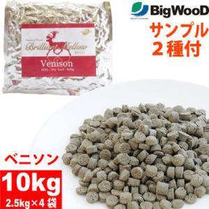 <2種類の国産フードサンプル付>ビッグウッド ブリリアントメロウ ベニソン 10kg【お得な2.5kg×4袋】 (小粒/中粒)|petnext