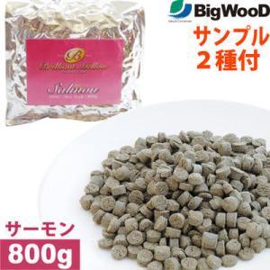 <2種類の国産フードサンプル付>ビッグウッド ブリリアントメロウ 小粒 800g  サーモン|petnext