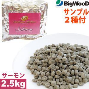 <2種類の国産フードサンプル付>ビッグウッド ブリリアントメロウ 【2.5kg】 サーモン (小粒/中粒)|petnext