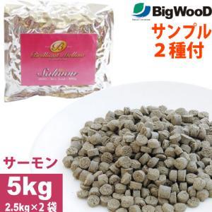 <2種類の国産フードサンプル付>ビッグウッド ブリリアントメロウ 【5kg=2.5kg×2袋】 サーモン (小粒/中粒)|petnext