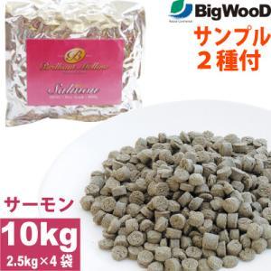 <2種類の国産フードサンプル付>ビッグウッド ブリリアントメロウ 【10kg=2.5kg×4袋】 サーモン (小粒/中粒)|petnext