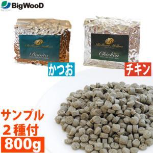 <2種類の国産フードサンプル付>ビッグウッド ブリリアントメロウ 小粒 800g  かつお/チキン |petnext
