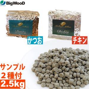 <2種類の国産フードサンプル付>ビッグウッド ブリリアントメロウ 【2.5kg】 かつお/チキン (小粒/中粒)|petnext