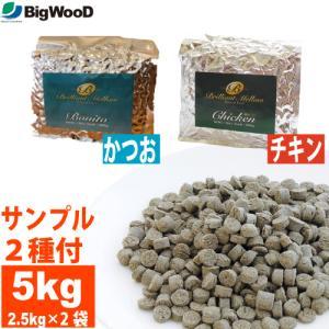 <2種類の国産フードサンプル付>ビッグウッド ブリリアントメロウ 【5kg=2.5kg×2袋】 かつお/チキン (小粒/中粒)|petnext