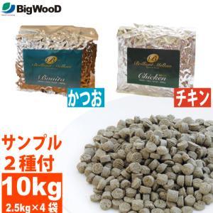 <2種類の国産フードサンプル付>ビッグウッド ブリリアントメロウ 【10kg=2.5kg×4袋】 かつお/チキン (小粒/中粒)|petnext