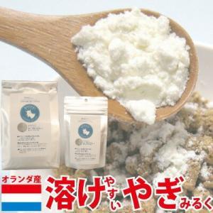 ●原材料:オランダ産ヤギミルク   ●内容量:200g    ●賞味期限:未開封で半年、開封後冷蔵で...