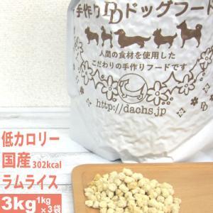 銀座ダックスダックス DD ホームメイドドッグフード ラムライス 粒タイプ 3kg=1kg×3袋 petnext
