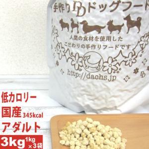 銀座ダックスダックス DD ホームメイドドッグフード アダルト 粒タイプ 3kg=1kg×3袋 petnext