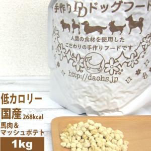 銀座ダックスダックス DD ホームメイドドッグフード 馬肉フード(馬肉/マッシュポテト) 粒タイプ 1kg|petnext