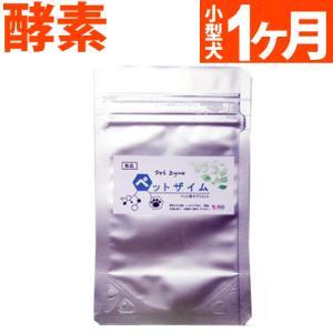 【メール便対応可 送料164円】酵素の力 ペットザイム 銀座ダックスダックスの犬用サプリメント 小型犬約1ヵ月分 petnext