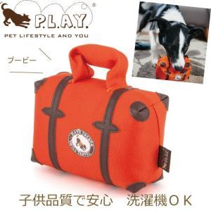 P.L.A.Y. TOY Globetrotter(グローブトロッター) ★スーツケース★|petnext