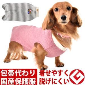 術後服 保護服 小型犬 Tピース袖なしタイプ 1号〜2号サイズ ネコポス送料無料 代引き・宅急便選択...