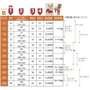 JコートB 【7号・8号サイズ】 ウォームハートカンパニー(WHCY)|petnext|07