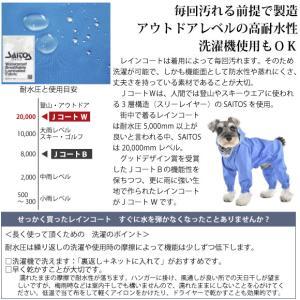JコートW 【3号サイズ】  ウォームハートカンパニー(WHCY)|petnext|04