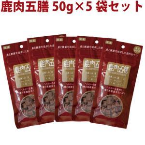 お得セット 鹿肉五膳 50g×5袋|petnext
