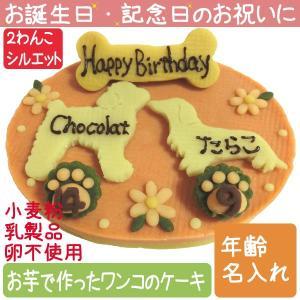 犬用ケーキ Lovina(ロビナ) お花がのったシルエットケーキ+名前≪2わんこ≫ petnext