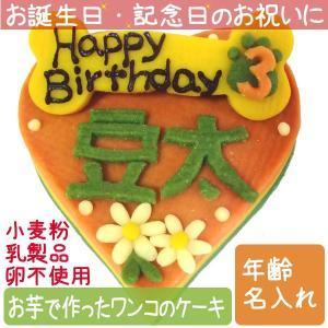 犬用ケーキ Lovina(ロビナ) ハート型バースデーケーキ お誕生日に プレゼントに|petnext