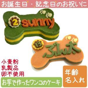 犬用ケーキ Lovina(ロビナ) ちょっと小さめボーンケーキ お誕生日に プレゼントに petnext