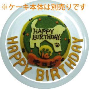 Lovinaケーキオプション HAPPYBIRTHDAYクッキー petnext