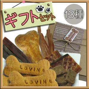 Lovina(ロビナ) 犬用おやつギフト13種 petnext