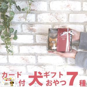 Lovina(ロビナ) 犬用おやつギフト7種 petnext