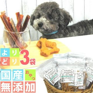 Lovina(ロビナ)の犬用 無添加おやつ よりどり3袋セット  petnext
