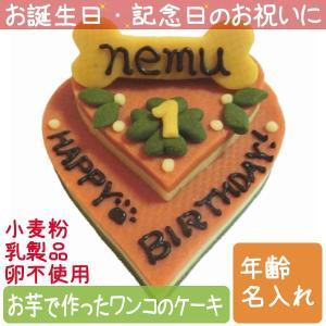 犬用ケーキ Lovina(ロビナ) 2段ハート+名前ケーキ お誕生日に プレゼントに petnext
