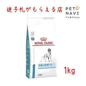 迷子札プレゼント ロイヤルカナン 療法食 犬用 スキンサポート 1kg