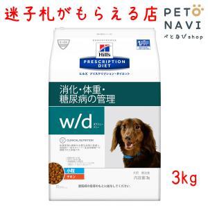 迷子札プレゼント ヒルズ 療法食 犬用 w/d 小粒 3kg
