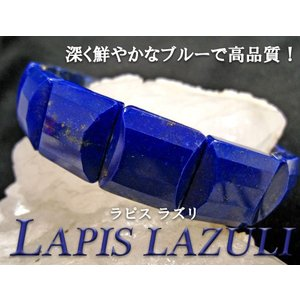 ラピスラズリ 天然石 バングル ブレスレット 12月誕生石 高品質 魔除け・運気アップ プレゼントにも♪|petora