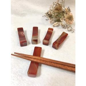 箸置き レッドアゲート 赤メノウ はし置き 瑪瑙 カーネリアン 天然石 パワーストーン 赤めのう