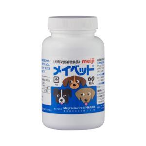 犬用 サプリメント 明治製菓 メイベット 60粒 犬 皮膚 サプリ 乾燥|petrry