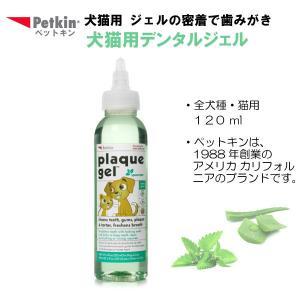 ペットキン Petkin 犬・猫用 デンタルジェル 120ml petrry