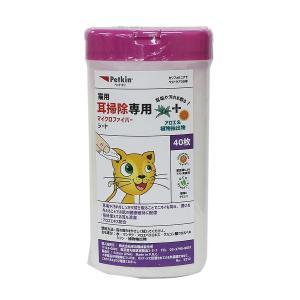 ペットキン Petkin 猫用 耳掃除 専用 マイクロファイバーシート 40枚 petrry
