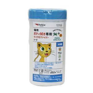 ペットキン Petkin 猫用 ボディ拭き 専用 マイクロファイバーシート 30枚 petrry