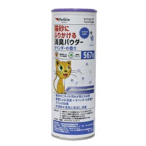 ペットキン Petkin 猫用 猫砂 にふりかける 消臭 パウダー ラベンダー の香り 567g petrry