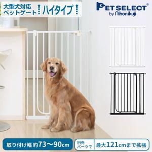 セーフティ ペット ゲート ハイ 100cM ペットゲート ペット用ゲート ドア付き 突っ張り 犬 ...