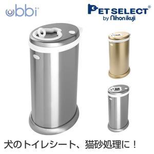 UBBI ウッビー おむつペール 限定カラー 市販のゴミ袋で使える 消臭 ダストボックス 紙おむつ ペットシーツ 猫砂 トイレ ゴミ箱 ペット 犬 猫