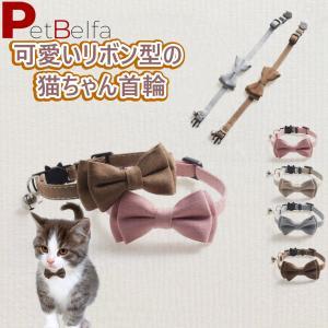 首輪 猫 猫用 猫用品 リボン付 鈴 おしゃれ からくさ グレー ピンク ブラウン ベージュ 可愛い...
