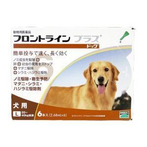 犬用 フロントラインプラス L (20kg〜40kg) 6ピペット(6本) 【動物用医薬品】【ノミ・ダニ・シラミ駆除】【HLS_DU】