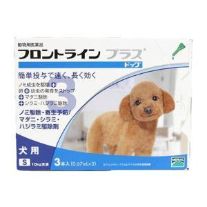 犬用 フロントラインプラス S (5kg〜10kg) 3ピペット(3本) 【動物用医薬品】【ノミ・ダニ・シラミ駆除】【HLS_DU】