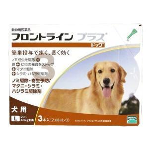 犬用 フロントラインプラス L (20kg〜40kg) 3ピペット(3本) 【動物用医薬品】【ノミ・ダニ・シラミ駆除】【HLS_DU】